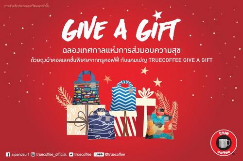 ทรูคอฟฟี่ ส่งแคมเปญ Give A Gift ฉลองเทศกาลความสุขด้วยของขวัญชิ้นพิเศษ 13 -