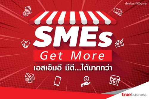 ทรูบิสิเนสปล่อยแคมเปญ SMEs Get More เอาใจลูกค้าเอสเอ็มอี มีดี...ได้มากกว่า รวมทุกความคุ้มค่า สำหรับการใช้งานในธุรกิจในยุคดิจิทัล 13 -