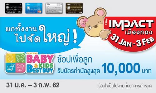 ทีเอ็มบี ให้คุณช้อปเพื่อลูกแบบสุดคุ้ม ในงาน BBB Baby & Kids Best Buy ครั้งที่ 33 รับบัตรกำนัลสูงสุด 10,000 บาท 13 -