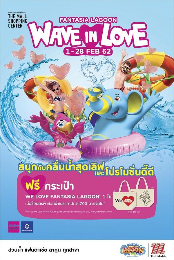 """สวนน้ำแฟนตาเซีย ลากูน สแปลชคลื่นน้ำสุดเลิฟ ต้อนรับเดือนแห่งความรักในงาน """"FANTASIA LAGOON WAVE IN LOVE"""" 2 -"""