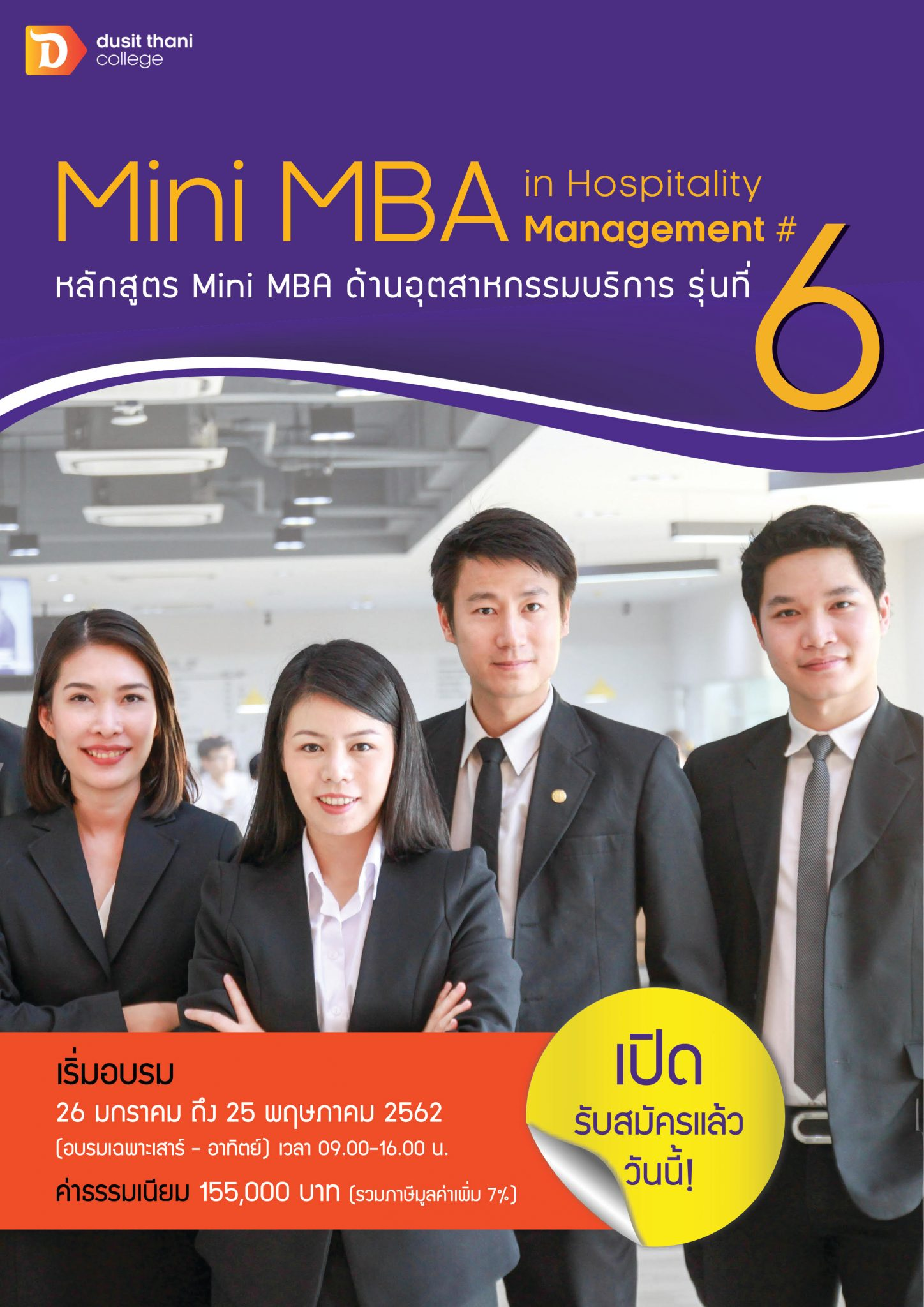 Mini MBA ด้านอุตสาหกรรมบริการ รุ่นที่ 6* 13 -