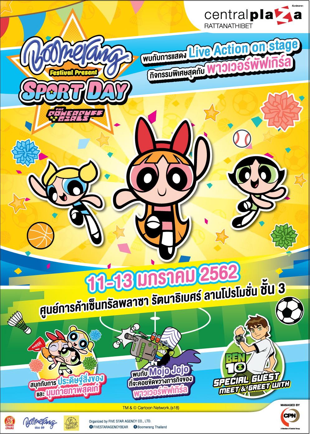 """""""บูมเมอแรง"""" ชวนคุณหนูๆ ร่วมสนุกกับกิจกรรมฉลองวันเด็ก กับ 3 สาว พาวเวอร์พัฟฟ์ เกิลส์ ตอน """"สปอร์ตเดย์"""" ครั้งแรกในเมืองไทย 13 -"""