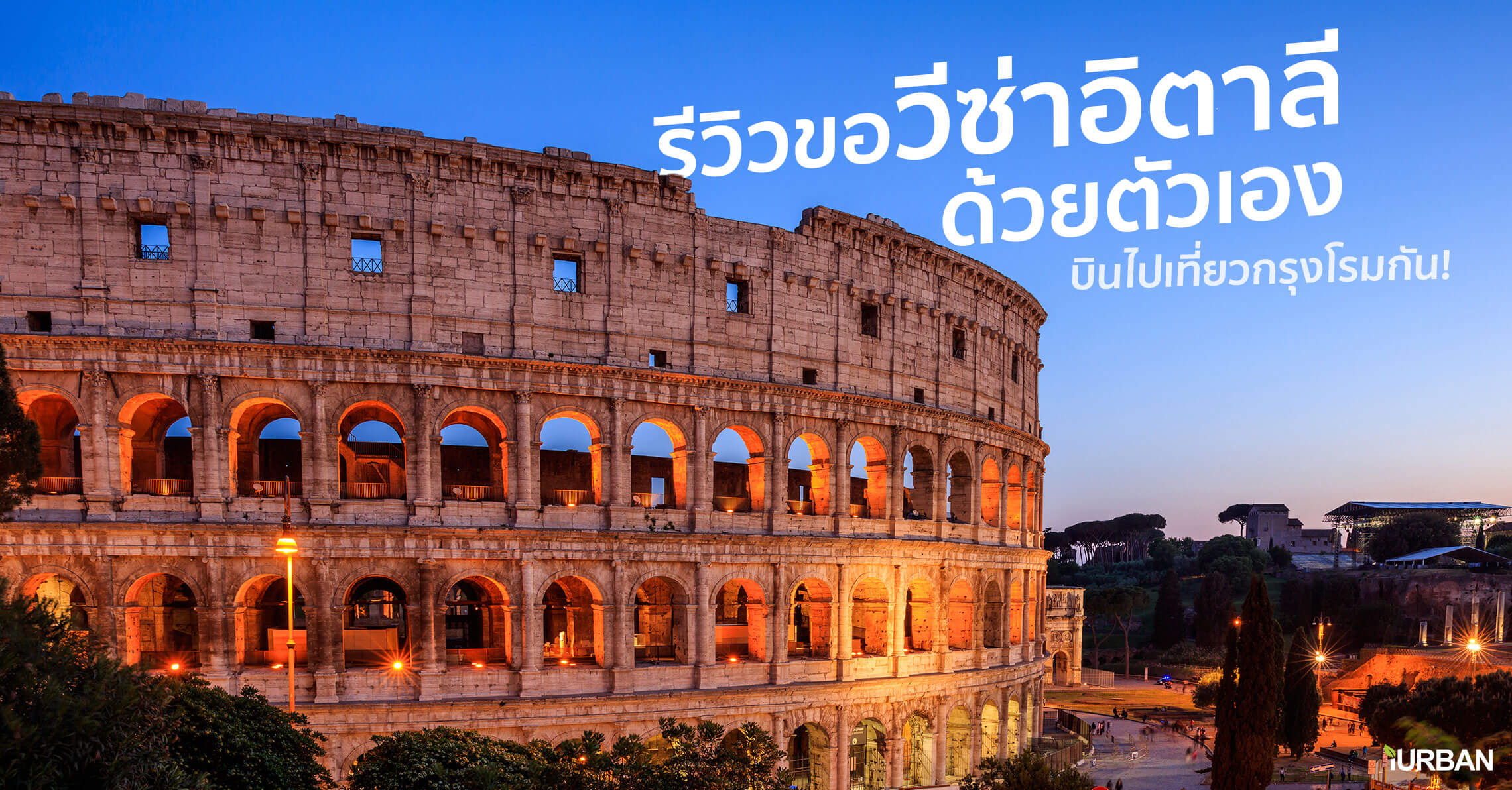 รีวิวขั้นตอนการทำ Visa Italy 2019 ด้วยตัวเอง วีซ่าท่องเที่ยว เชงเก้น 2 - Italy
