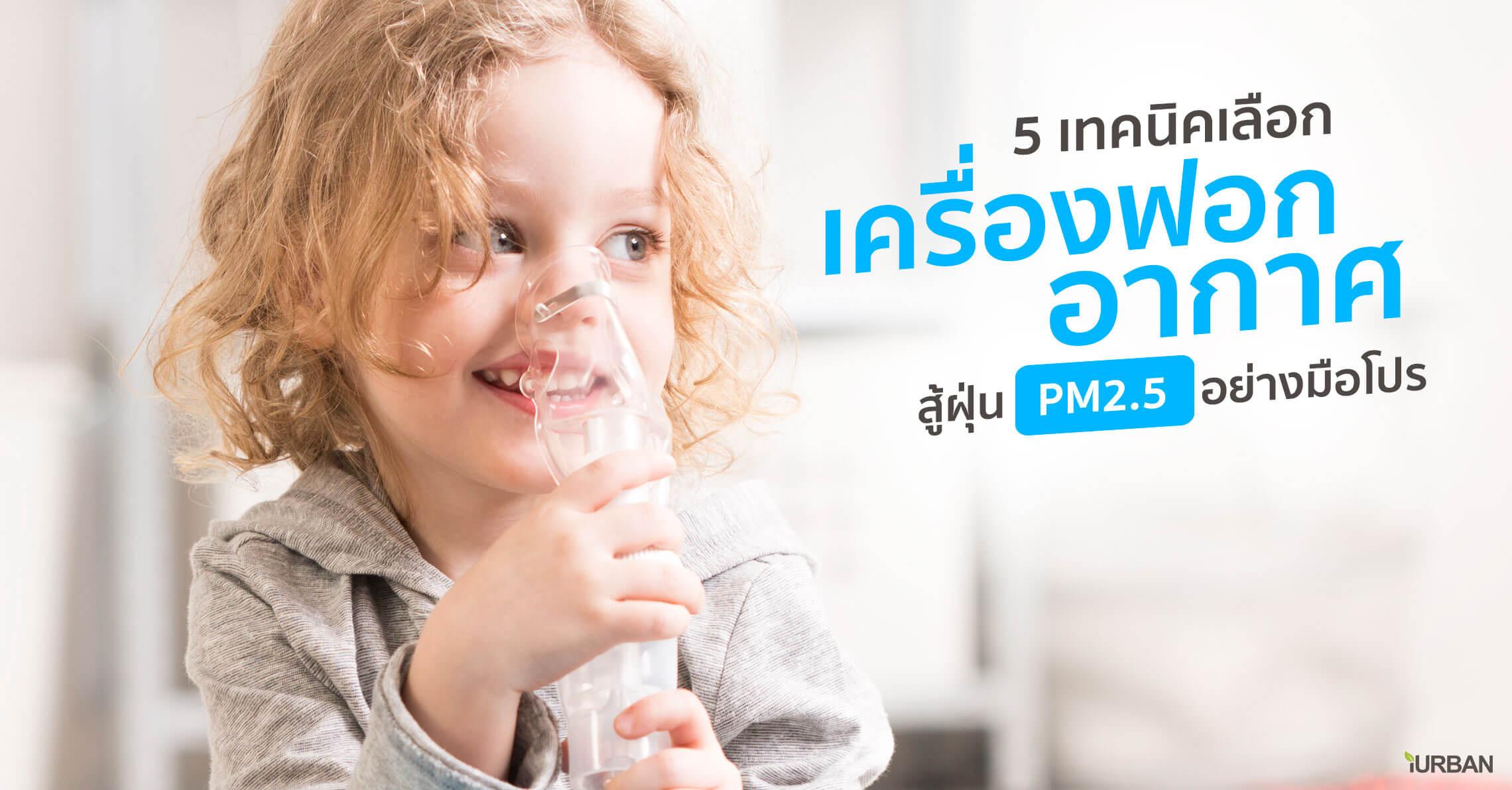 5 เทคนิคเลือกเครื่องฟอกอากาศอย่างมือโปร 2019 สู้ #ฝุ่นPM25 4 -
