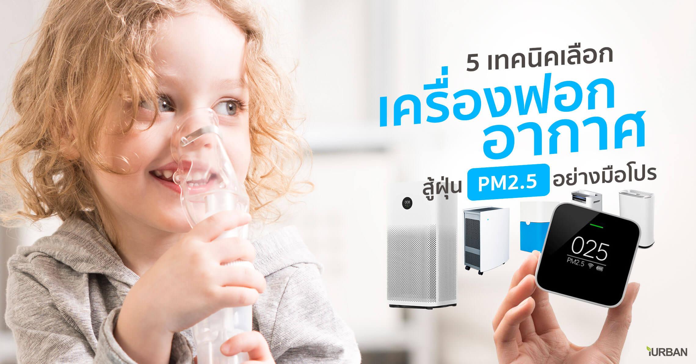 เครื่องฟอกอากาศ PM2.5 มี 5 เรื่องต้องดูเพื่อเลือกซื้ออย่างมือโปร 2019 2 - INSPIRATION