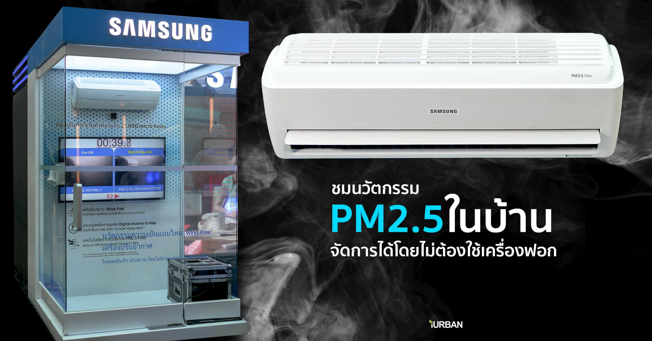 """แอร์ที่กรอง PM2.5 ได้ในเครื่องเดียว SAMSUNG Wind-Free Plus มากกว่าเครื่องฟอกอากาศถึงระดับ """"ไวรัส"""" 4 - samsung"""