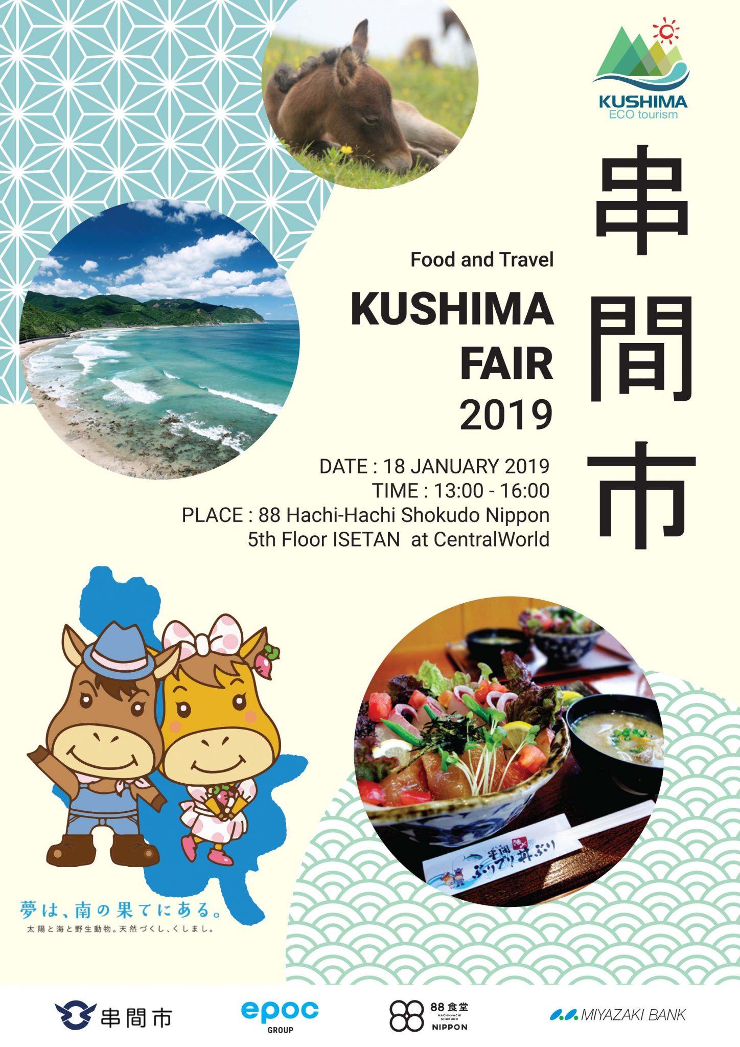 """สัมผัสรสชาติอาหารแบบต้นตำรับในงาน """"Kushima Fair 2019 13 -"""