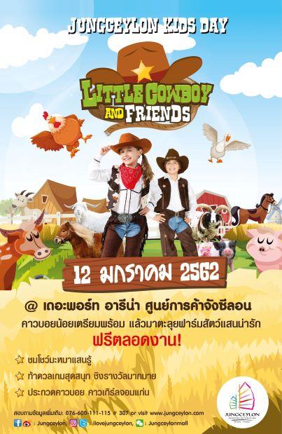 จังซีลอน ขนขบวนฟาร์มสนุกรับวันเด็ก 13 -