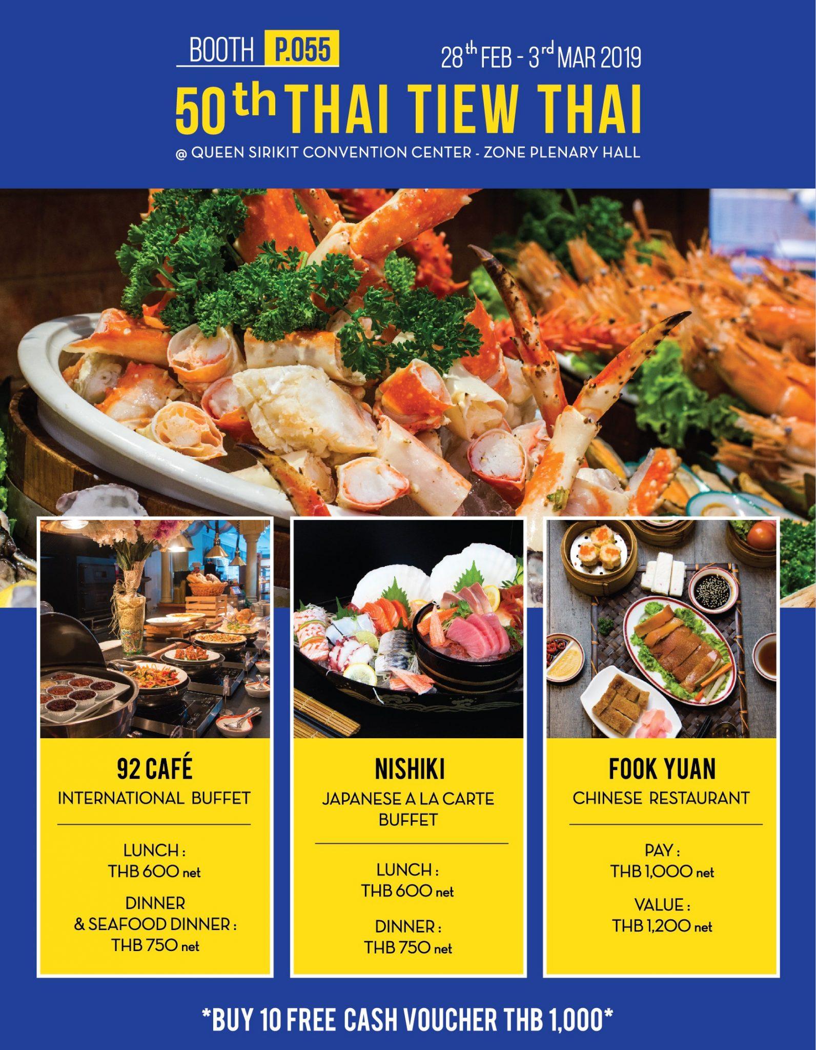 สาวกความอร่อย เชิญทางนี้ คูปองอาหารราคาพิเศษ งานไทยเที่ยวไทย ครั้งที่ 50 13 -
