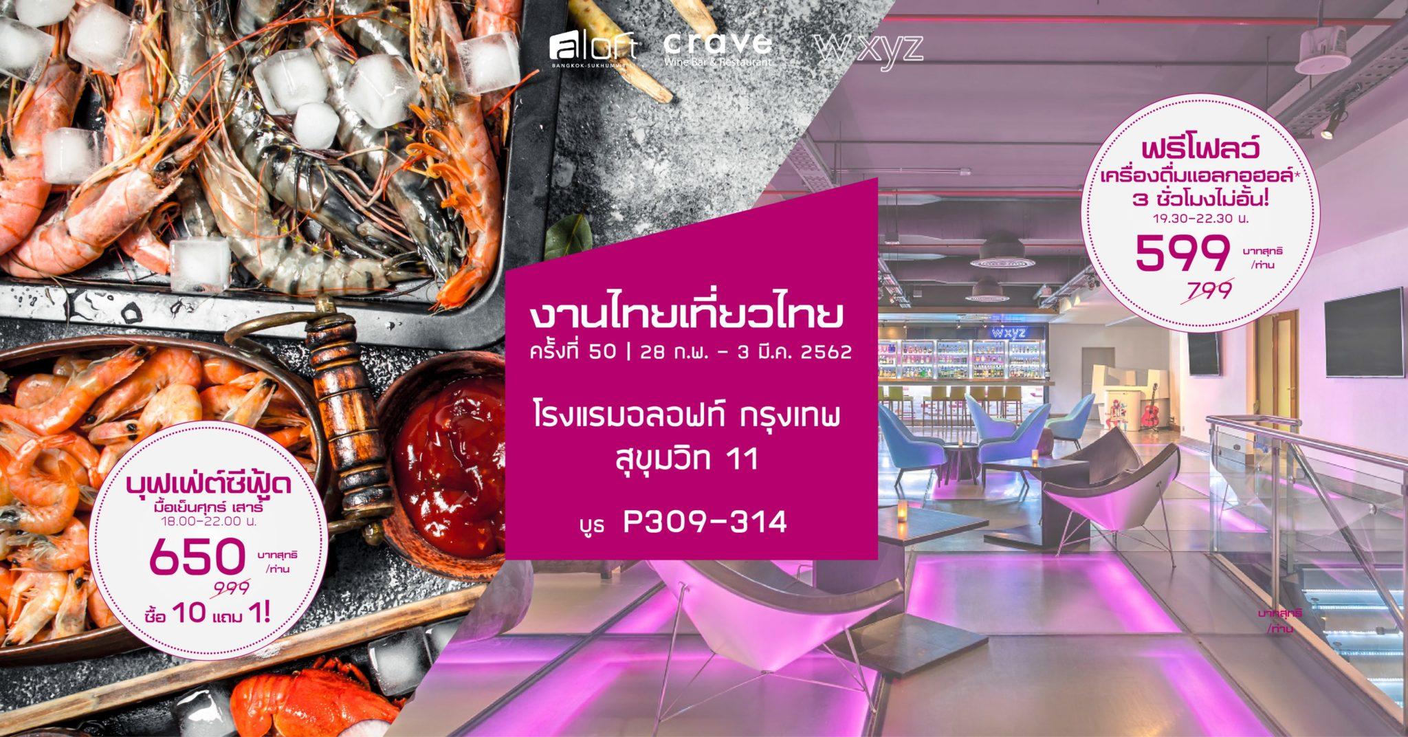 โปรโมชั่นงานไทยเที่ยวไทยครั้งที่ 50 โรงแรมอลอฟท์ กรุงเทพ - สุขุมวิท 11 13 -