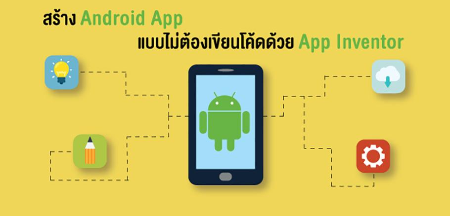 TK park เปิดอบรมสร้าง Android Appแบบไม่ต้องเขียนโค้ดด้วย App Inventor 2 -