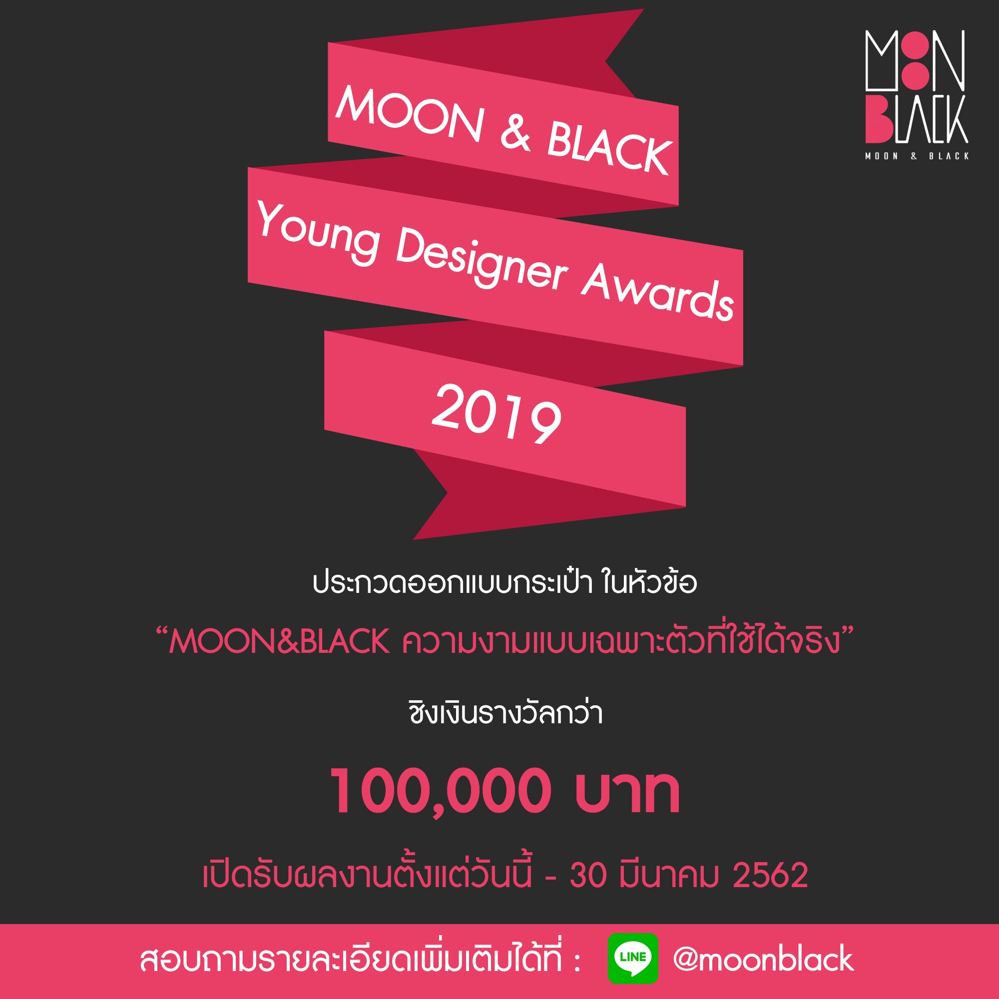 ขอเชิญนิสิต นักศึกษาและบุคคลทั่วไป ร่วมส่งผลงานออกแบบกระเป๋าในการประกวด MOON&BLACK Young Designer Awards 2019 ชิงรางวัลมูลค่า 100,000 บาท 13 -