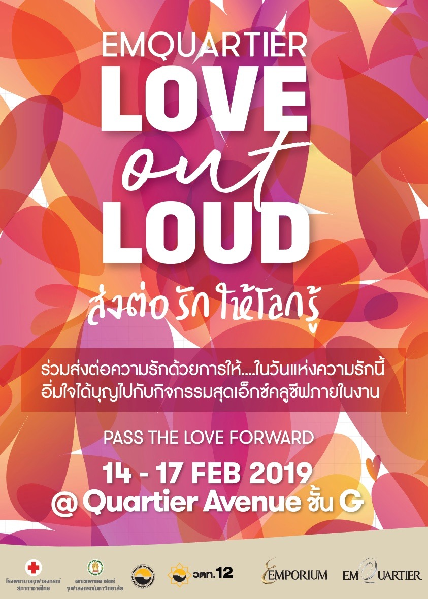 ดิ เอ็มโพเรี่ยม และ ดิ เอ็มควอเทียร์ ชวนส่งต่อความรัก LOVE OUT LOUD ต้อนรับวันวาเลนไทน์ 13 -