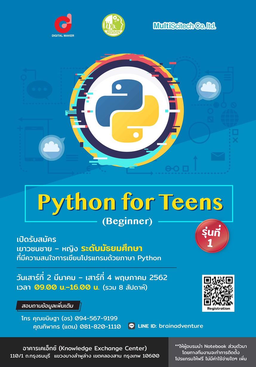 บริษัท มัลติซายเทค จำกัด จัดโครงการ Python for Teens ( Beginner) รุ่นที่ 1  พร้อมฝึกทักษะด้านโปรแกรมมิ่งให้เยาวชน 13 -
