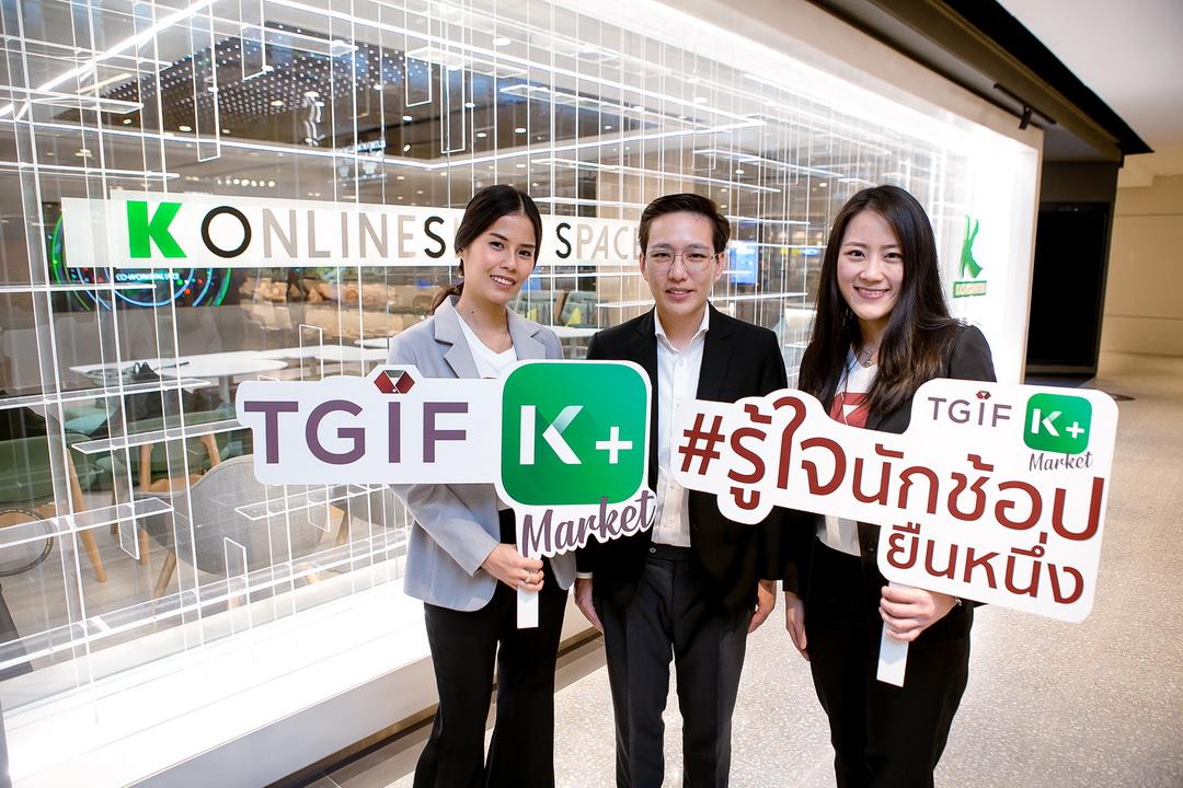 TGIF K PLUS Market ความร่วมมือครั้งยิ่งใหญ่ระหว่าง TGIF Market และธนาคารกสิกรไทย ปรากฏการณ์รวมพลังเพื่อร้านค้าออนไลน์และนักช้อปยุคดิจิทัล 13 -