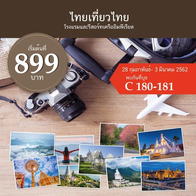 เที่ยวทั่วไทย ไปกับโรงแรมและรีสอร์ทในเครืออิมพิเรียล งานไทยเที่ยวไทย ครั้งที่ 50 ณ ศูนย์ประชุมแห่งชาติสิริกิติ์ 2 -