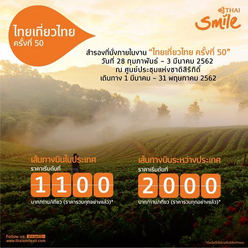 ไทยสมายล์ จัดโปรโมชันบัตรโดยสารราคาพิเศษ ในงานไทยเที่ยวไทย ครั้งที่ 50 13 -