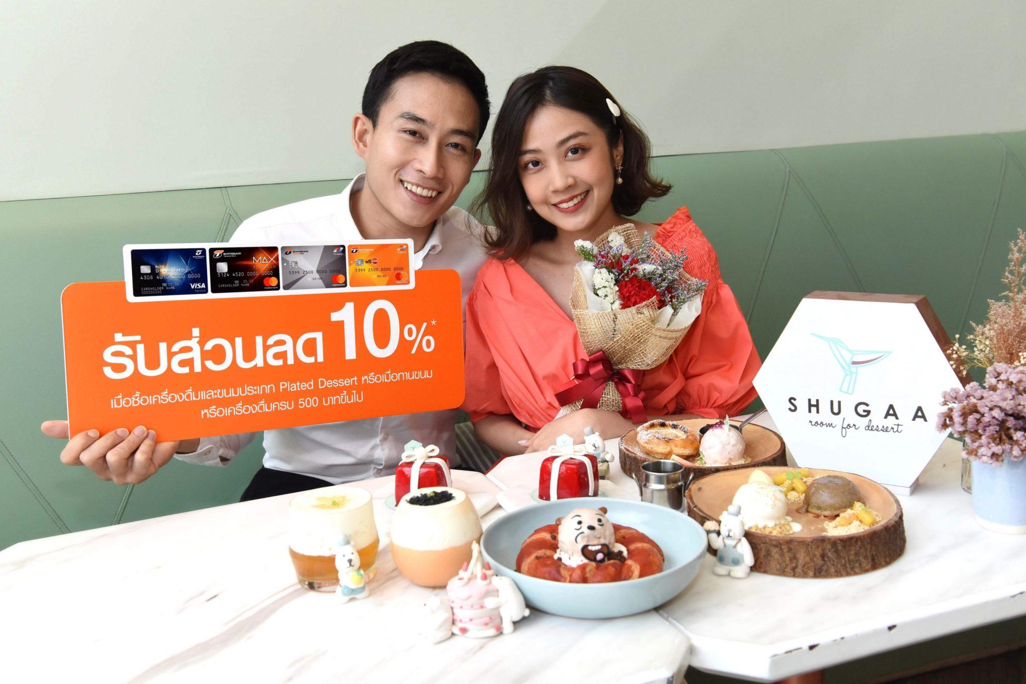 ลูกค้าบัตรธนชาตควงคู่รักเติมความหวานฉลองวาเลนไทน์  ลิ้มรสขนมอร่อยที่ร้าน SHUGAA รับส่วนลด 10% 2 -