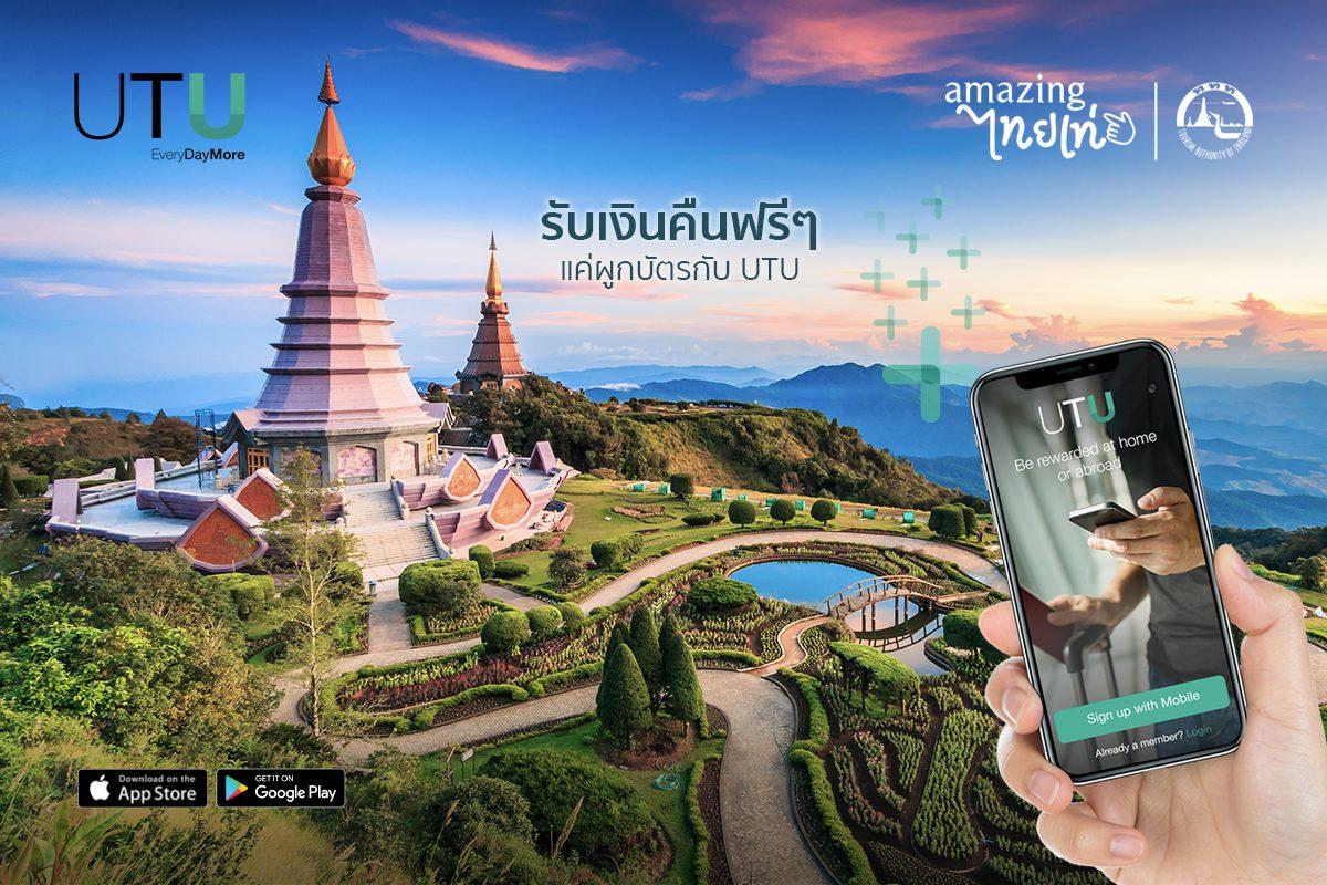 """Amazingไทยเท่"" #เที่ยวเท่ๆแบบไทยๆ ช๊อปปิ้งเท่ๆ กับ UTU 13 -"