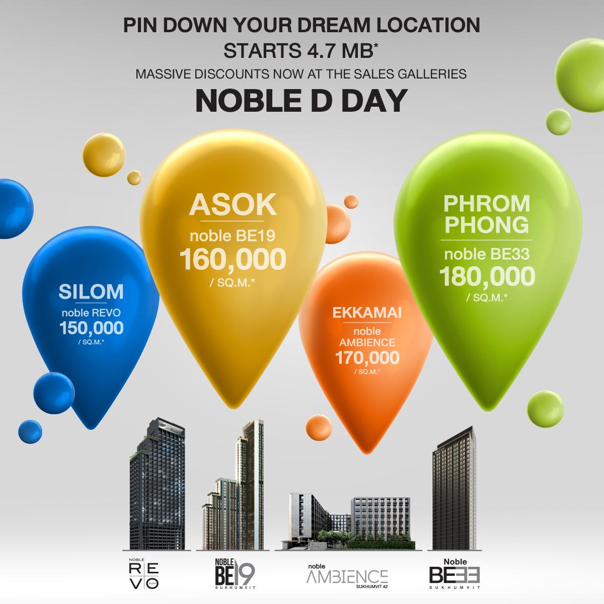 """ Noble D Day "" โปรใหม่ล่าสุดจากโนเบิลฯ รวมคอนโดโลเคชั่นในฝันติดรถไฟฟ้า เริ่ม 4.7 ล้านบาท* 13 -"