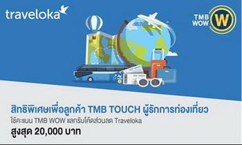 ทีเอ็มบี ให้ลูกค้า TMB TOUCH ผู้รักการท่องเที่ยวใช้คะแนน WOW รับส่วนลดจาก Traveloka สูงสุดถึง 20,000 บาท 13 -
