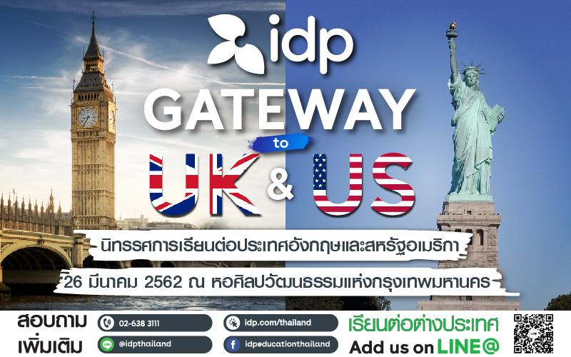 IDP Gateway to UK & US นิทรรศการเรียนต่อประเทศอังกฤษและสหรัฐอเมริกา 26 มีนาคม 2562 ณ หอศิลปวัฒนธรรมแห่งกรุงเทพมหานคร 13 -