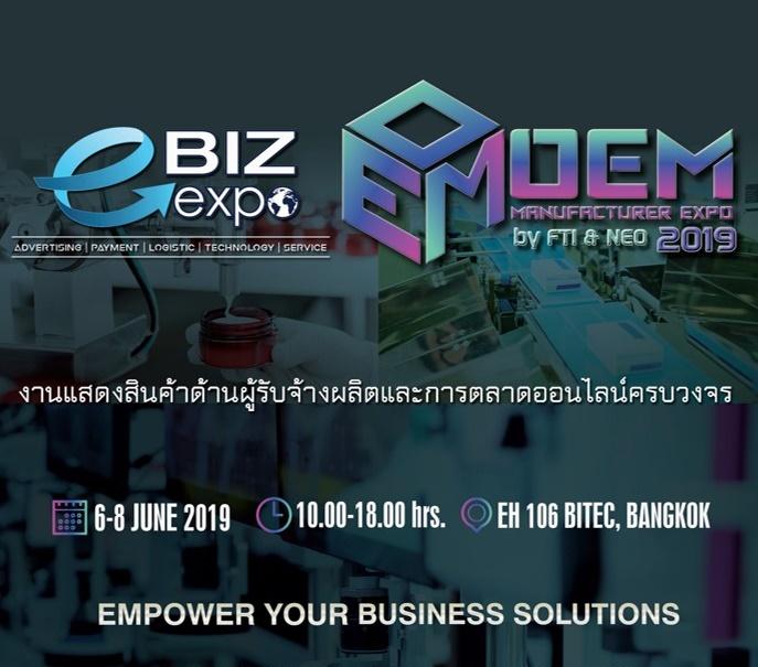 นีโอ ชวนออกบูธ ต่อยอดธุรกิจสู่ยุคดิจิทัล เตรียมแจ้งเกิดนักธุรกิจหน้าใหม่ ในงาน e-Biz & OEM Manufacturer Expo 2019 13 -