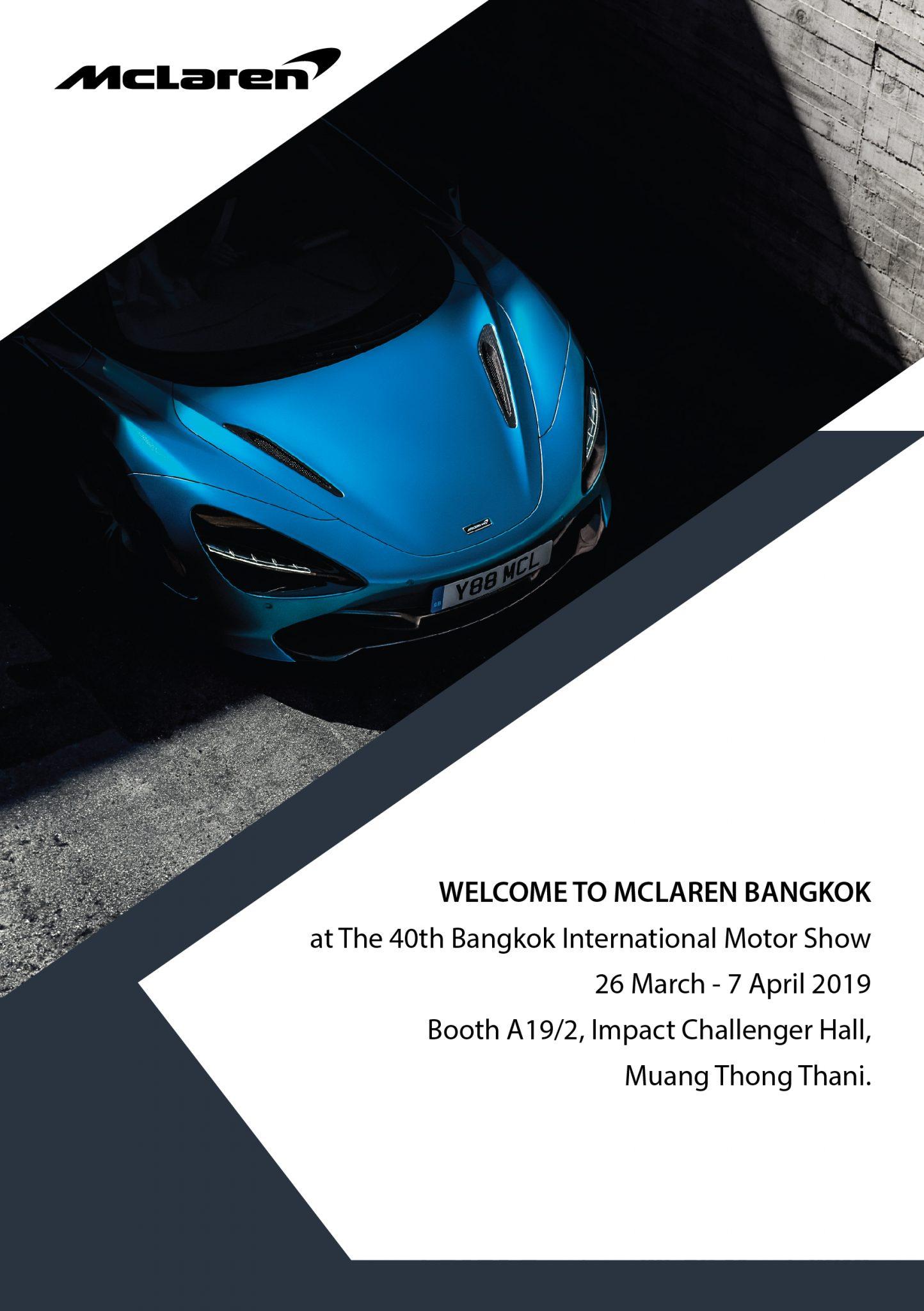 """นิช คาร์ กรุ๊ป เผยโฉม """"แมคลาเรน 720เอส สไปเดอร์"""" (McLaren 720S Spider) ครั้งแรกในไทย ในมอเตอร์โชว์ ครั้งที่ 40 2 -"""