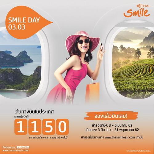 ไทยสมายล์จัดโปรโมชั่น Smile Day 03.03 เอาใจนักเดินทาง 13 -