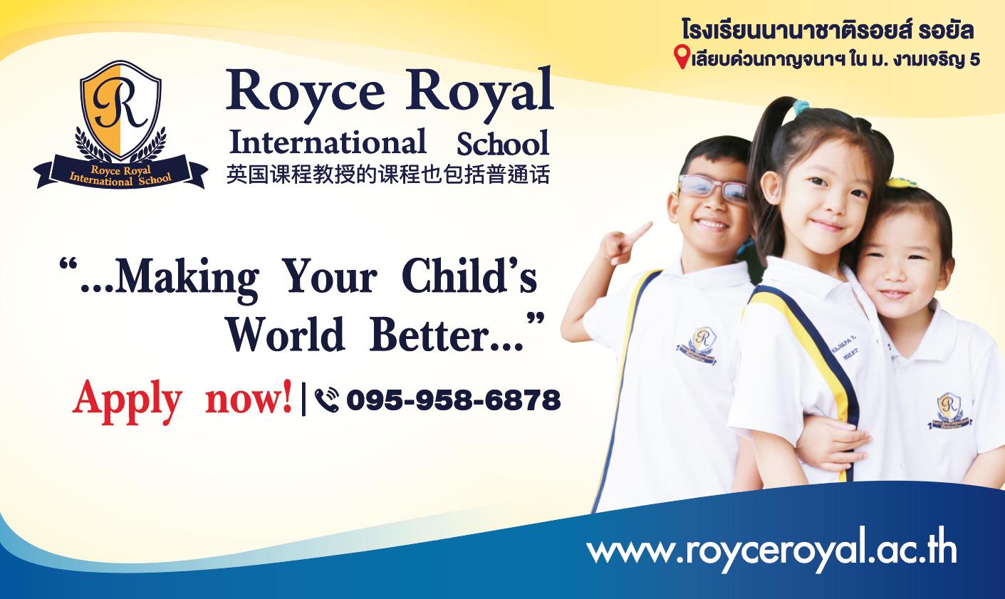 โรงเรียนนานาชาติรอยส์ รอยัล เปิดรับสมัครนักเรียนใหม่ประจำปี 2019 - 2020 13 -