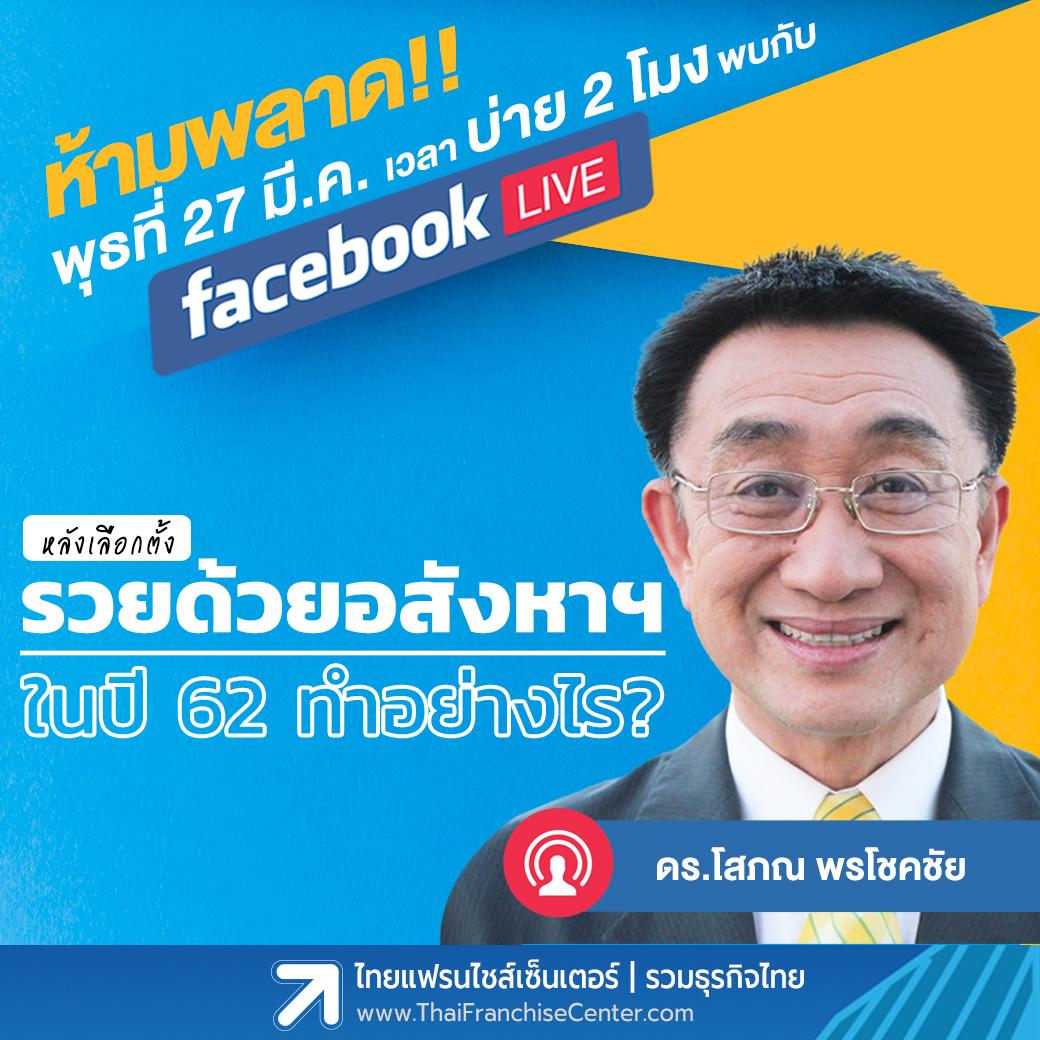 """ติดตามชม! Facebook Live สัมภาษณ์ """"ดร.โสภณ พรโชคชัย"""" หลังเลือกตั้ง """"รวยด้วยอสังหาฯ ปี 62 ทำอย่างไร"""" พุธที่ 27 มี.ค.62 บ่าย 2 โมงตรง 13 -"""