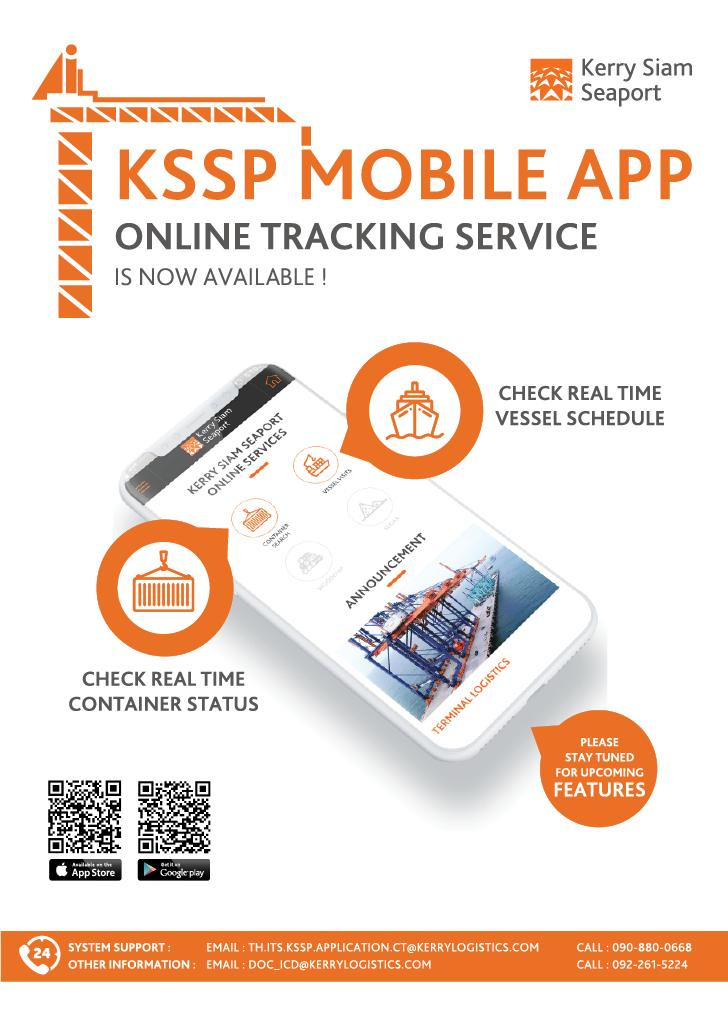เคอรี่ สยามซีพอร์ต เปิดตัว Mobile Application ตรวจสอบสถานะแบบ Real time 13 -