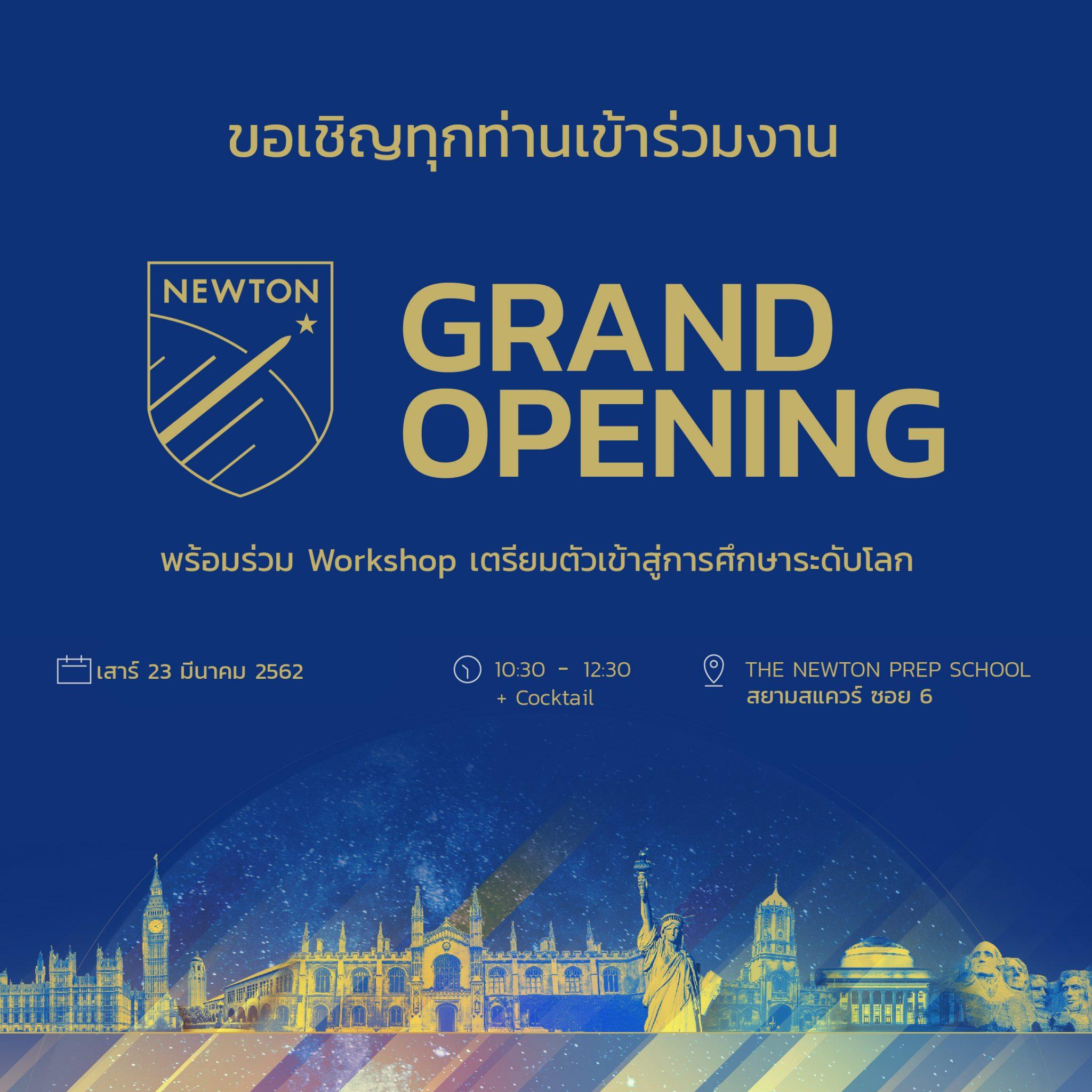ขอเชิญทุกท่านร่วมงาน Grand Opening ของสถาบัน The Newton Prep สุด Exclusive พร้อมสำหรับอนาคตเพื่อก้าวสู่ความเป็นเลิศของการศึกษาระดับโลก 13 -