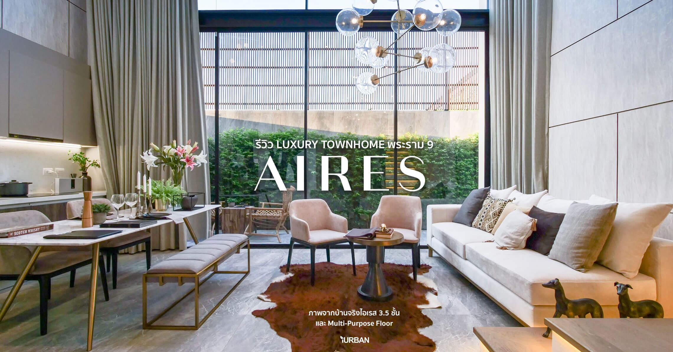 AIRES RAMA9 รีวิว Luxury Townhome 3.5 ชั้น + Rooftop ออกแบบสวย ย่านพระราม9 (ใกล้ รพ.สมิติเวช) 4 - AIRES
