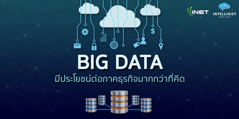 Big Data มีประโยชน์ต่อภาคธุรกิจมากกว่าที่คิด 13 -