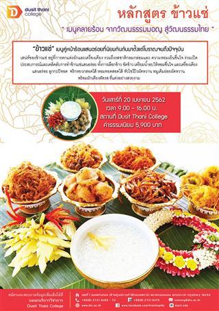 """""""ข้าวแช่"""" เมนูอร่อยคลายร้อน จากวัฒนธรรมมอญสู่ไทย 13 -"""