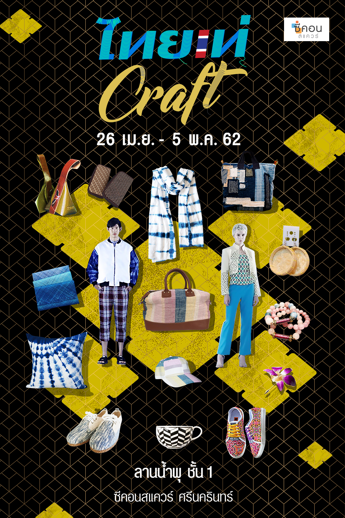"""""""ไทยเท่ Craft"""" รวมสุดยอดความงดงาม หัตถศิลป์ไทยสไตล์โมเดิร์น 13 -"""