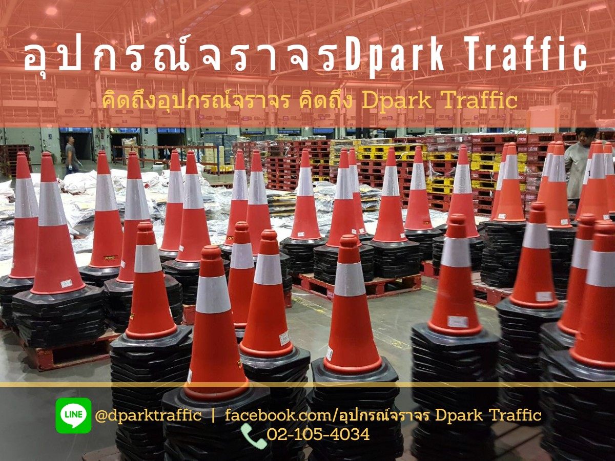 กรวยจราจรฐานยาง ขนาด ใหญ่ Dpark รุ่น DLZ-006 บุก เมกาโฮม แล้ว 13 -