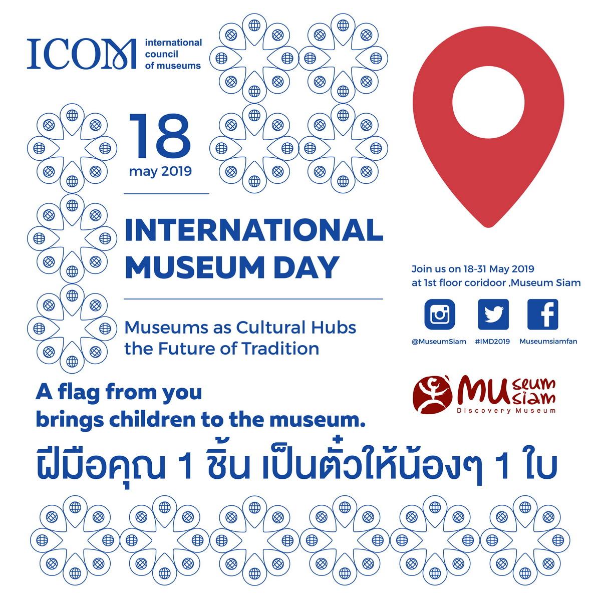 มิวเซียมสยาม ชวนประดิษฐ์เครื่องแขวน เนื่องในวันพิพิธภัณฑ์สากล 13 -