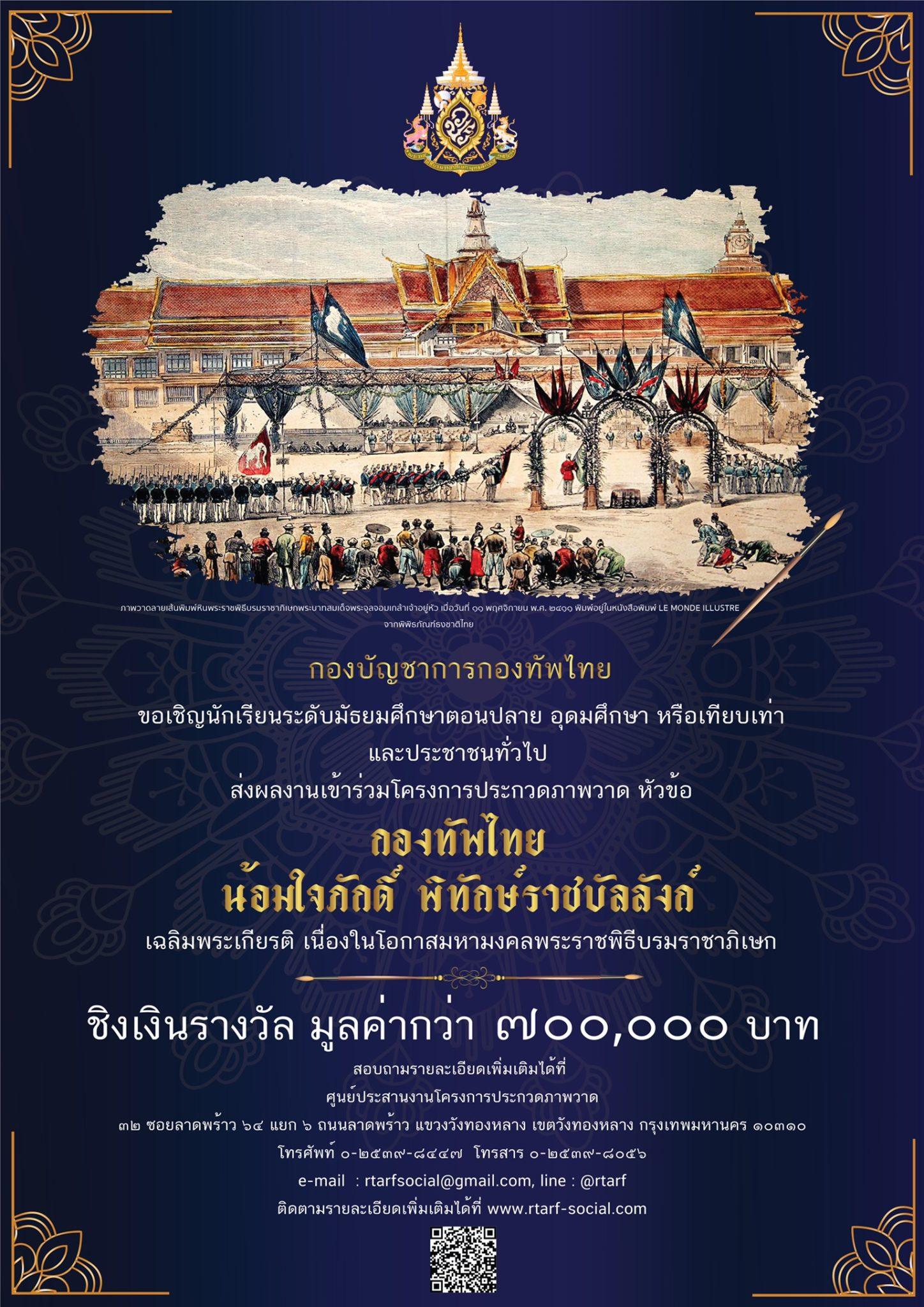 """เชิญชวนเข้าร่วมการประกวดวาดภาพเฉลิมพระเกียรติหัวข้อ """"กองทัพไทย น้อมใจภักดิ์ พิทักษ์ราชบัลลังก์"""" 13 -"""