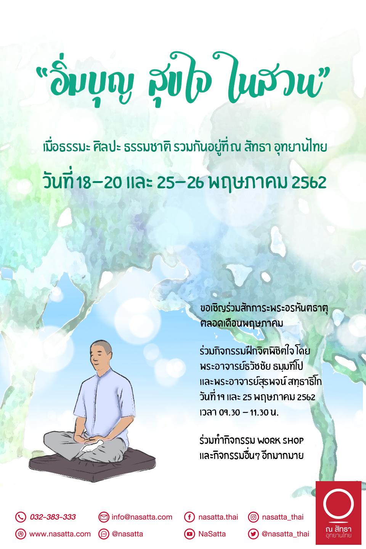 """เชิญร่วมงานบุญ """"อิ่มบุญ สุขใจ ในสวน"""" ณ สัทธา อุทยานไทย จ.ราชบุรี 18 – 20 และ 25 – 26 พฤษภาคม พ.ศ. 2562 13 - ณ สัทธา"""
