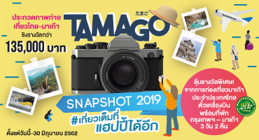 "Tamago Free Magazine ขอเชิญผู้สนใจส่งภาพเข้าประกวด โครงการ ""TAMAGO Snapshot 2019 #เที่ยวเต็มที่แฮปปี้ได้อีก"" ชิงรางวัลกว่า 135,000 บาท 13 -"