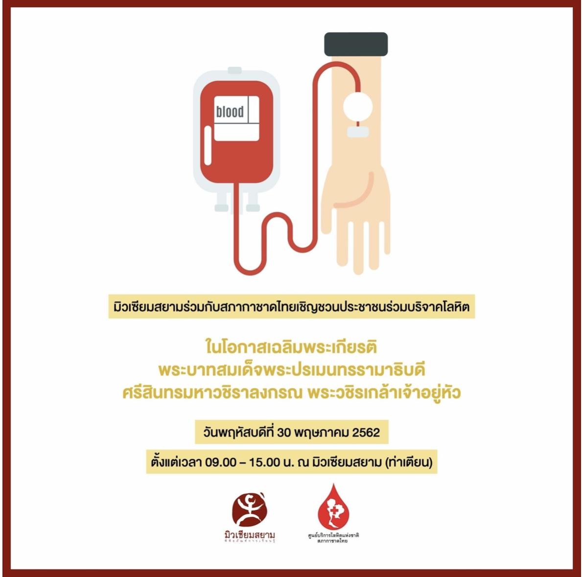 มิวเซียมสยาม ร่วมกับ สภากาชาดไทย เชิญชวนคนไทยร่วมบริจาคโลหิต เฉลิมพระเกียรติแด่ในหลวงรัชกาลที่ 10 13 -