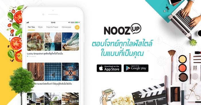 รู้จัก NoozUP แอปฯ อ่านข่าวของคนรุ่นใหม่ พบเรื่องราวหลากสไตล์ ที่เดียวจบ ครบทุกเรื่องที่เป็นคุณ 13 - App