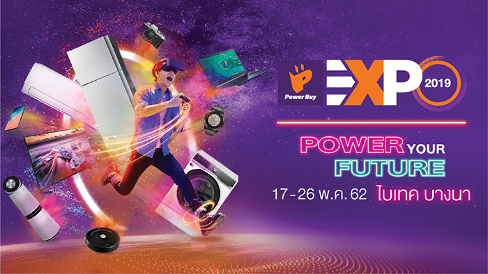 เตรียมอัพเดทเทรนด์เครื่องใช้ไฟฟ้าสุดล้ำในงาน POWER BUY EXPO 2019 17-26 พฤษภาคม 2562 ที่ไบเทค บางนา 13 -