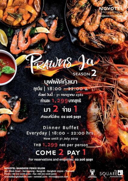 บุฟเฟ่ต์กุ้งเผา Prawns Ja Season 2 ร้านอาหารเดอะสแควร์ โรงแรมโนโวเทล กรุงเทพ ฟีนิกซ์ สีลม 13 -