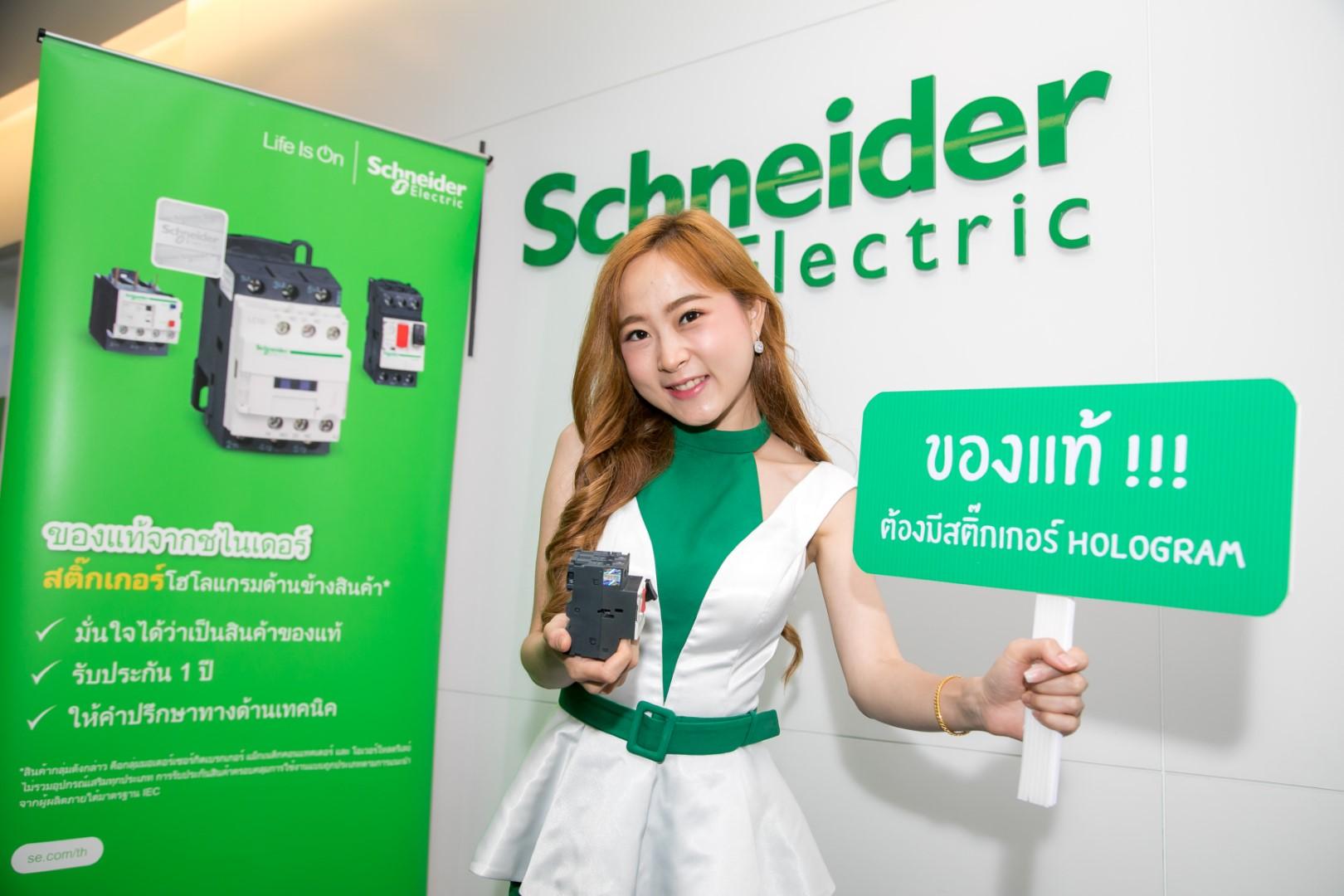 ชไนเดอร์ อิเล็คทริค ประเทศไทย ยกระดับความมั่นใจ ออกสติ๊กเกอร์รับประกันเบรกเกอร์กลุ่มงานสตาร์ทมอเตอร์ พร้อมจัดเต็มบริการหลังการขายให้กับลูกค้า 13 -