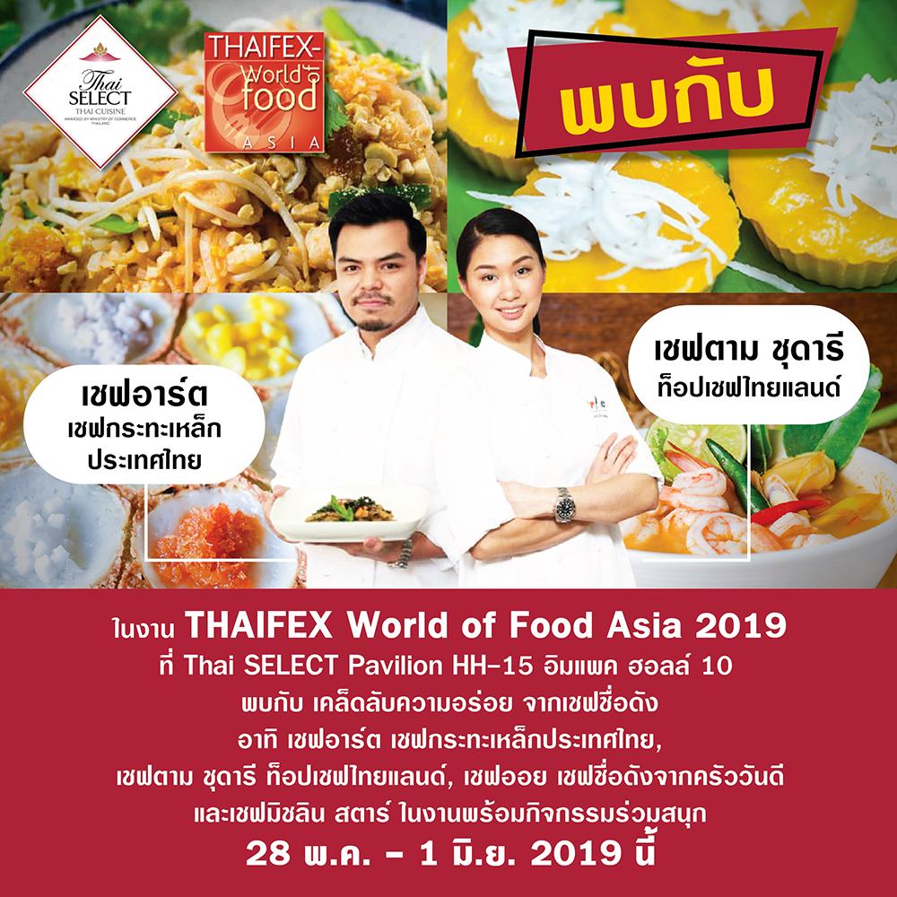 """Thai SELECT"" การันตีอาหารไทย ยกทัพบุกงาน THAIFEX–World Food Asia 2019 13 -"