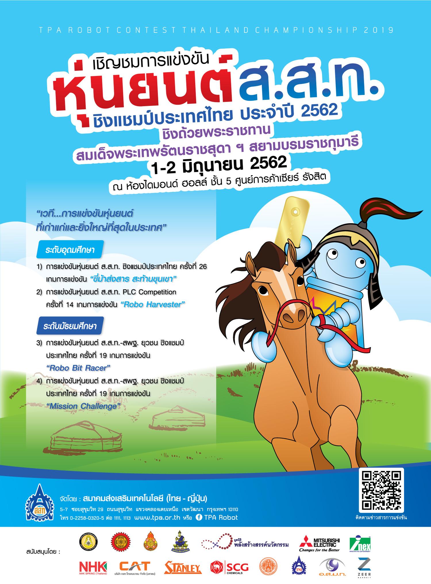 เชิญชมการแข่งขันหุ่นยนต์ ส.ส.ท. ชิงแชมป์ประเทศไทย ประจำปี 2562 13 -