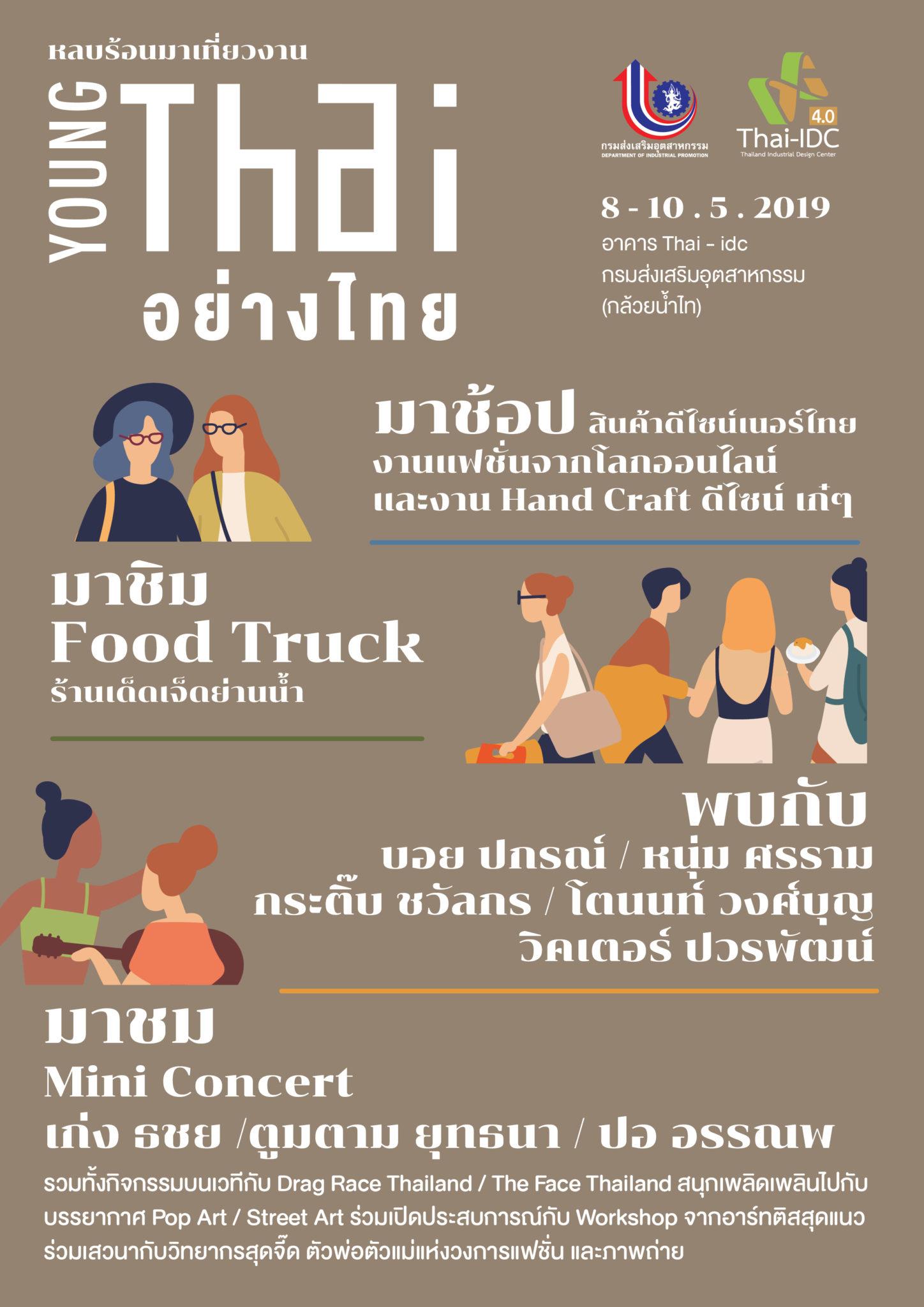 """กิจกรรม """"Creative Land"""" ภายใต้แนวคิด """"YOUNG THAI…อย่างไทย"""" 13 -"""